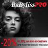 Профессиональный фен BaByliss Pro Luminoso Rosa Ionic BAB6350IFE / BAB6360IFE 2100W